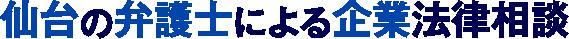 仙台の弁護士による企業法律相談