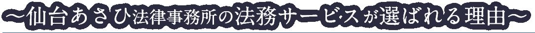 ~仙台あさひ法律事務所の法務サービスが選ばれる理由~
