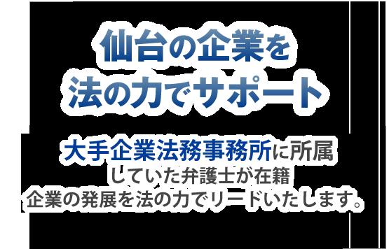 仙台の企業を法の力でサポート 大手企業法務事務所に所属していた弁護士が在籍。企業の発展を法の力でリードいたします。