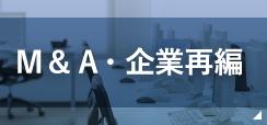M&A・企業再編
